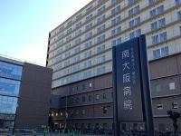 社会医療法人景岳会 南大阪病院・求人番号243554