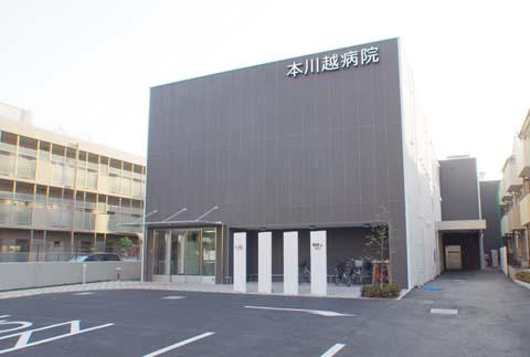 医療法人社団刀圭会 本川越病院・求人番号244002