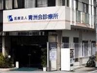 医療法人 青洲会診療所・求人番号244222