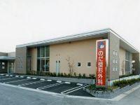 岩崎城 のだ整形外科・求人番号245567
