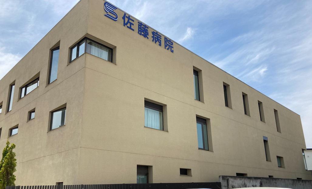 医療法人親仁会 佐藤病院・求人番号246105