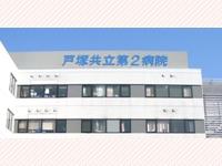 医療法人横浜未来ヘルスケアシステム 戸塚共立第2病院・求人番号246412