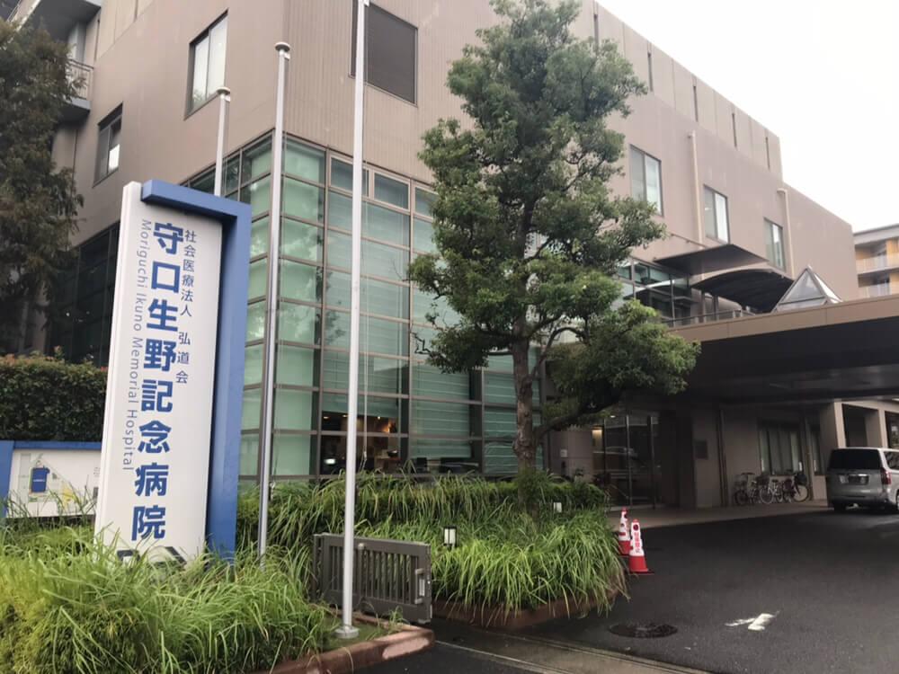 社会医療法人弘道会 守口生野記念病院・求人番号246664