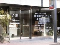 医療法人社団 翔未会 桜新町クリニック・求人番号247151