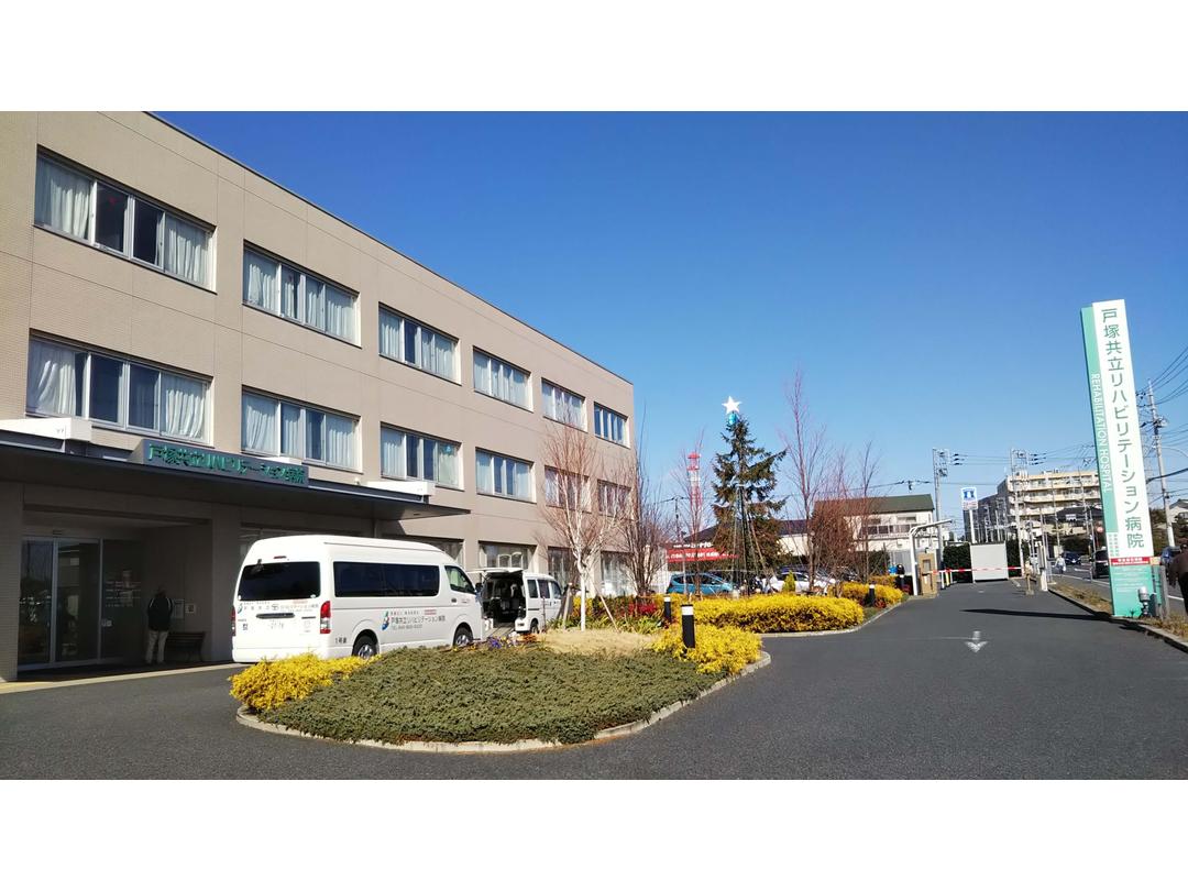 医療法人横浜未来ヘルスケアシステム 戸塚共立リハビリテーション病院・求人番号247291