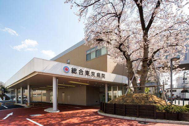 医療法人財団健貢会 総合東京病院 【病棟】・求人番号247547