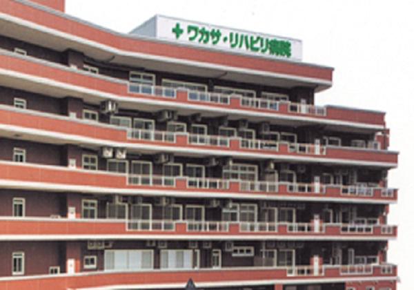 医療法人ワカサ会 ワカサ・リハビリ病院・求人番号247665
