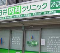 田井内科クリニック・求人番号247785