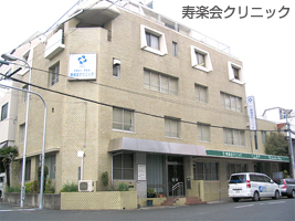 社会医療法人寿楽会 寿楽会クリニック・求人番号248265