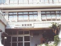 一般財団法人 新宮病院・求人番号248626