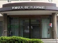 医療法人弘仁会 志村病院・求人番号248972
