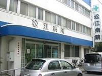 医療法人社団晃山会 松江病院 【病棟】・求人番号249012