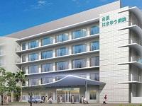 財団法人白浜医療福祉財団 白浜はまゆう病院・求人番号249020