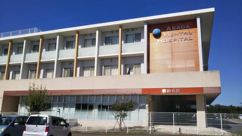 医療法人社団 恵和会 朝田病院・求人番号249075