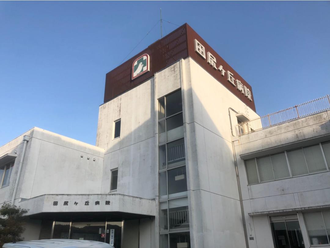 医療法人 愛正会 田尻ヶ丘病院・求人番号249086