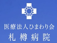 医療法人ひまわり会 札樽病院 ≪病棟・外来≫・求人番号250011