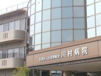 医療法人社団秀峰会 川村病院・求人番号250815