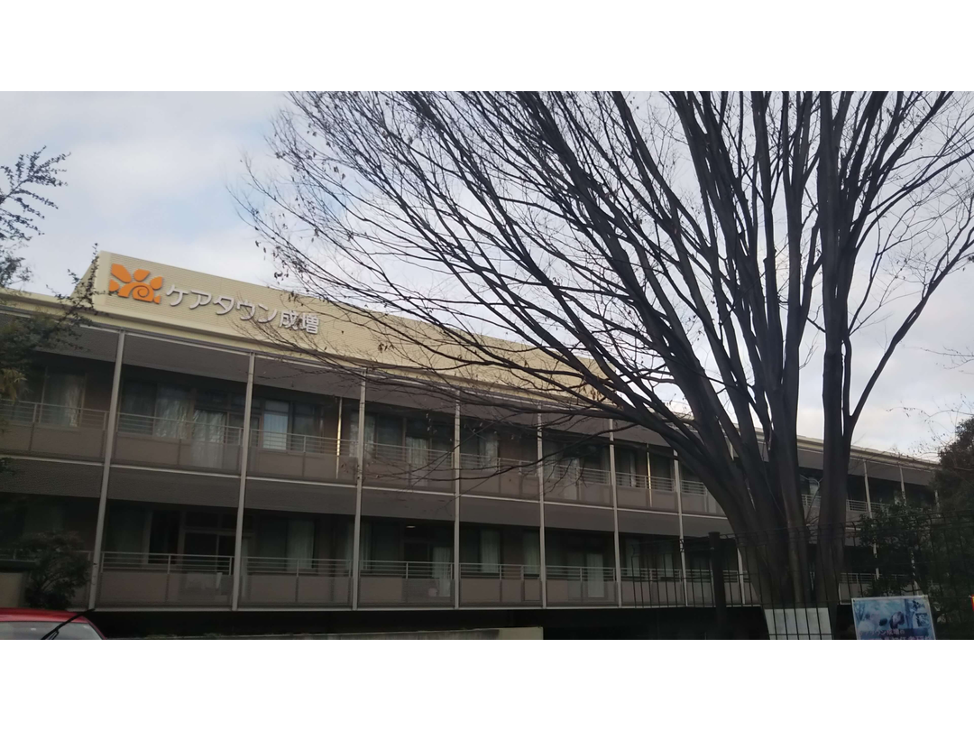 社会福祉法人みその福祉会 特別養護老人ホーム ケアタウン成増・求人番号251019