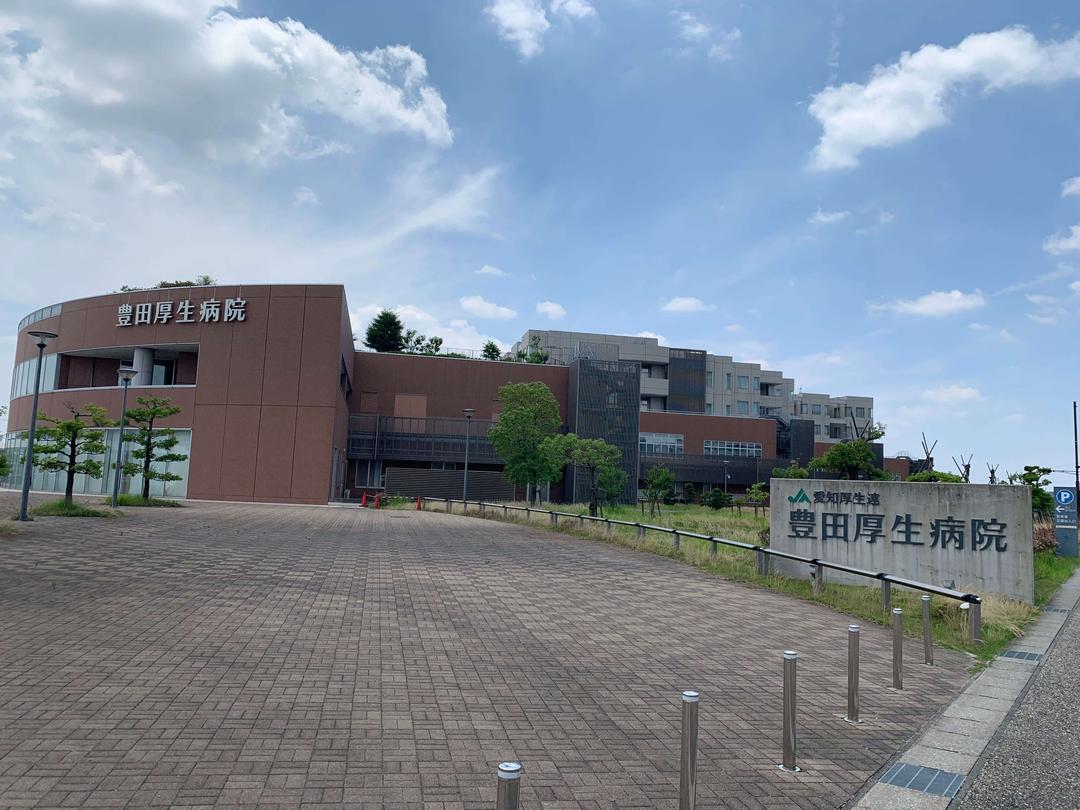 愛知県厚生農業協同組合連合会 豊田厚生病院・求人番号251752