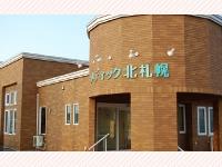 医療法人エルム北杜会 メディック北札幌・求人番号252263