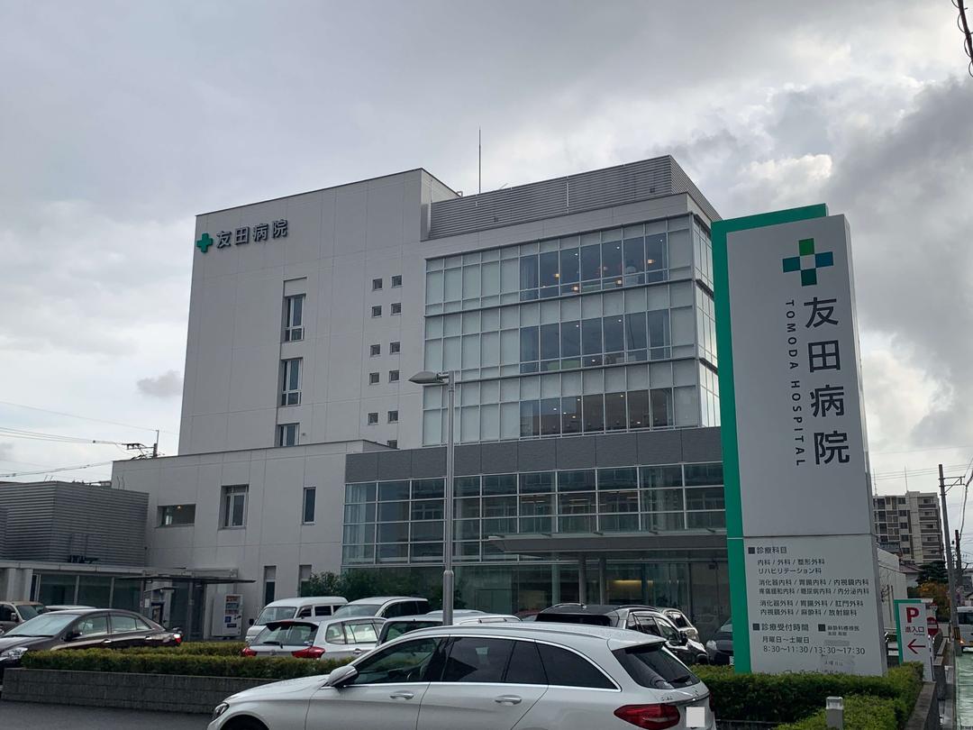 医療法人 友愛会 友田病院・求人番号252510