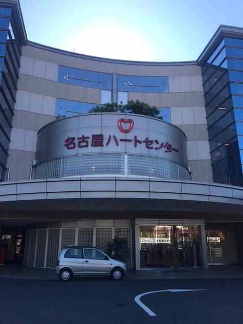 医療法人澄心会 名古屋ハートセンター 【病棟 看護師求人】・求人番号252921