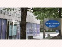 医療法人財団医親会 多摩海上ビル診療所・求人番号253034