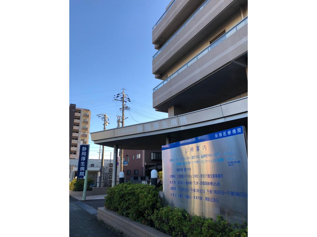 JA静岡厚生連 静岡厚生病院・求人番号253195
