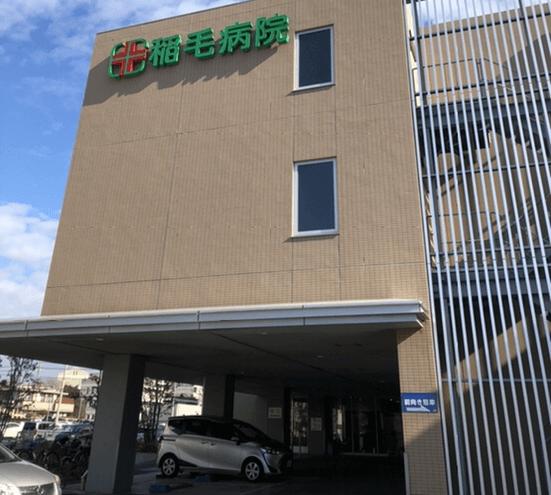 医療法人社団 駿心会 稲毛病院【病棟】・求人番号253488
