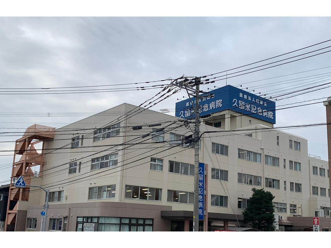 医療法人日新会 久留米記念病院・求人番号256053