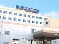医療法人社団 恩和会旭川高砂台病院 【病棟】・求人番号260277