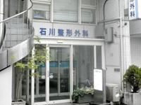 医療法人社団心雅会 石川整形外科・求人番号262221