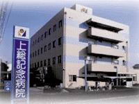 医療法人社団養真会 上総記念病院・求人番号262800