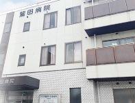 医療法人社団斐庵会 鷲田病院・求人番号263846