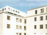 医療法人社団潮友会 うしお病院・求人番号263934