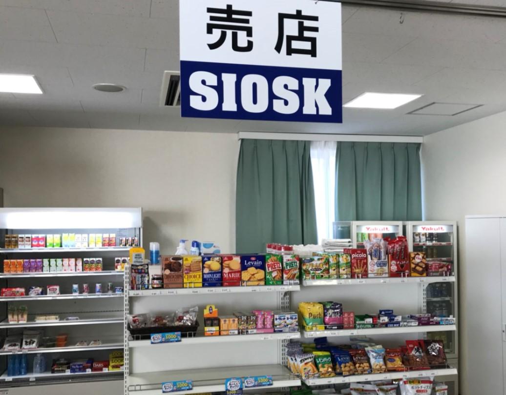 医療法人SHIODA 塩田記念病院・求人番号265655