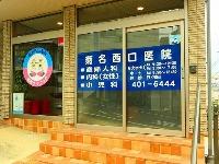 菊名西口医院・求人番号265711