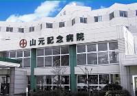 社会医療法人 謙仁会 山元記念病院 ・求人番号266113