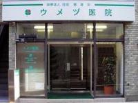 医療法人社団 積善会 ウメヅ医院・求人番号266332