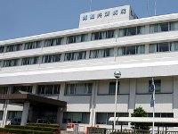 国家公務員共済組合連合会 舞鶴共済病院・求人番号266541