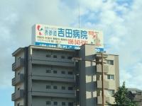 医療法人起生会 表参道吉田病院・求人番号266691