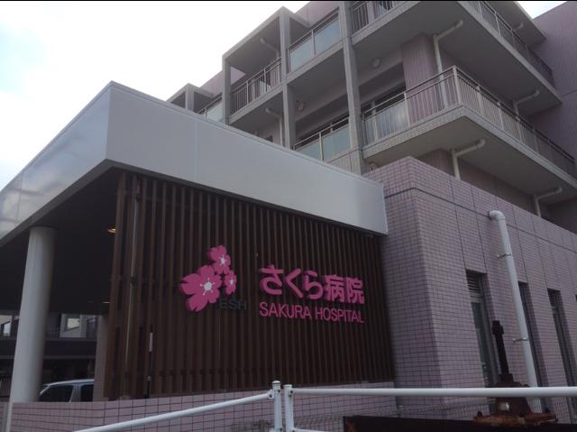 医療法人社団 江頭会 さくら病院・求人番号266881