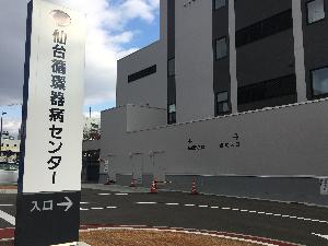 一般財団法人 宮城県成人病予防協会 仙台循環器病センター・求人番号267821