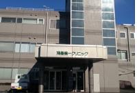 医療法人社団澤仁会 鴻巣第一クリニック・求人番号267999