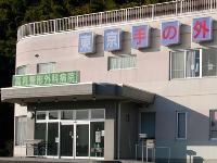 医療法人社団 八九十会 高月整形外科病院【病棟】・求人番号268230