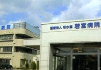 医療法人秋水堂 若宮病院・求人番号270915