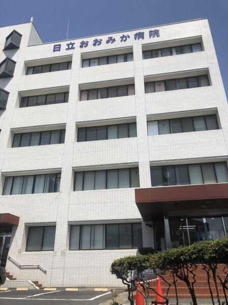 医療法人仁愛会 日立おおみか病院・求人番号271497
