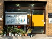 東京ふれあい医療生活 協同組合 宮の前診療所【訪問診療】・求人番号272203