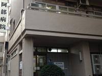 医療法人社団有仁会 阿部病院 【病棟】・求人番号272682