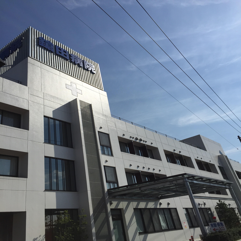 医療法人 鎗田病院・求人番号272918